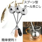 スプーン型茶こし ティボール 簡単便利グッズ ステンレス鋼 茶こし ハーブティー 紅茶 緑茶に