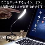 パソコンライト LED照明 USB ロングネックライト 3段階調整 ワンタッチでオンとオフ