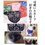 おしゃれなスカーフ付き首輪 犬 猫 ペット用品