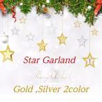 パーティ カードチャーム STAR 星型 スター オシャレ 装飾 誕生日 クリスマス 両面