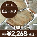 乱形石 お庭のガーデニング DIYもOK ミックスベージュ(RK01)1ケース(0.5平米)