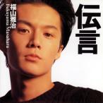 福山雅治 / 伝言[CD]