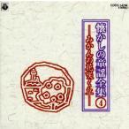 懐かしの童謡全集(4)?みかんの花咲く丘[CD]
