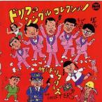 【メール便送料無料】ザ・ドリフターズ / ドリフのシングルコレクション[CD]
