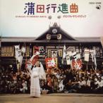 「蒲田行進曲」オリジナル・サウンドトラック[CD]