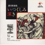讃美歌選集?いつくしみ深き 岳藤豪希 / エヴァンゲリウム・カントライ[CD]