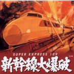 「新幹線大爆破」[CD]