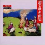 讃美歌名曲集 〔ひさしくまちにし / わがこころは 他〕小島策朗(og)聖ヶ丘教会聖歌隊(CD)(2枚組)