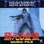 「蘇える金狼」ミュージック・ファイル[CD]
