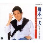 【メール便送料無料】舟木一夫 / デビュー35周年記念オリジナル・ベスト50[CD][3枚組]
