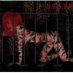 hide with Spread Beaver / Ja,Zoo(ヤズー)[CD]