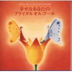 Yahoo!CD・DVD グッドバイブレーションズ【メール便送料無料】幸せなあなたのブライダルオルゴール[CD][2枚組]