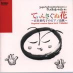 てぃんさぐぬ花〜百名香代子のピアノ島歌[CD]