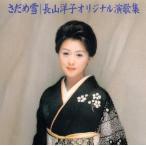 長山洋子 / さだめ雪〜長山洋子オリジナル演歌集[CD]
