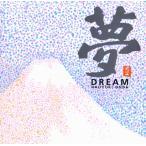 恩田直幸 / 夢〜DREAM[CD]