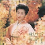 長山洋子 / 縁むすび〜長山洋子全曲集[CD]