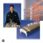 【メール便送料無料】山登松和 / 祝い箏〜六段の調・熊野〜[CD]