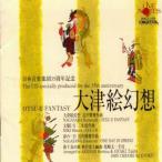 日本音楽集団 / 大津絵幻想[CD]