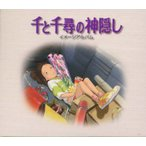 「千と千尋の神隠し」イメージ・アルバム / 久石譲[CD]