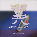 恩田直幸 / 翼 WINGS IN THE DAWN[CD]
