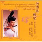 【メール便送料無料】長谷川景光 / 源博雅の龍笛-蘇る最古の笛譜[CD]