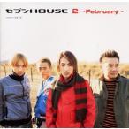 【メール便送料無料】セブンHOUSE / 2〜February〜[CD]
