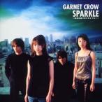 ショッピングGARNET GARNET CROW / スパークル〜筋書き通りのスカイブルー〜[CD]