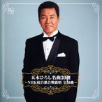 五木ひろし名曲30撰〜NHK紅白歌合戦歌唱 全30曲〜[CD][2枚組]