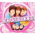 プッチモニ / ぜんぶ!プッチモニ[CD]
