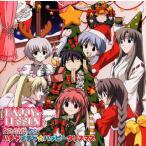 「HAPPY☆LESSON」DRAMA CD?ハチャメチャ☆ハッピークリスマス[CD]