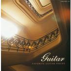 アルハンブラ宮殿の思い出〜ギター名曲集[CD][2枚組]