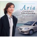 ARIA〜高嶋ちさ子ベスト・コレクション 高嶋ちさ子(VN) 他[CD]