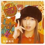 後藤真希 / 「けん&メリーのメリケン粉オンステージ!」オリジナルキャスト盤[CD]