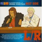 「L / R」オリジナルサウンドトラック〜INST SIDE[CD]