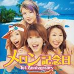 メロン記念日 / 1st Anniversary[CD]