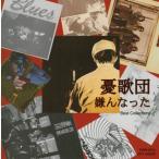 【メール便送料無料】憂歌団 / 嫌んなった Best Collections[CD]