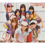 Berryz工房 / 1st 超ベリーズ[CD]
