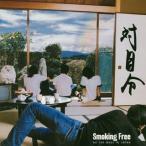 Yahoo!CD・DVD グッドバイブレーションズSmoking Free / 対自分[CD]