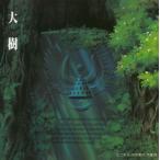 「天空の城ラピュタ」シンフォニー 大樹 / 久石譲[CD]