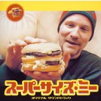「スーパーサイズ・ミー」オリジナル サウンドトラック[CD]