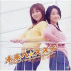 生天目仁美と伊藤静 / 未来へ☆ススメ[CD]