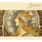 カノン~クラシック・コレクション / α波オルゴール[CD]