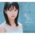 岩田さゆり / 風と空と[CD]