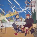ビックリ水族館[CD]