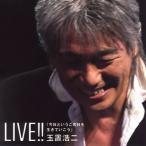 【メール便送料無料】玉置浩二 / LIVE!!「今日というこの日を生きていこう」[CD][2枚組]