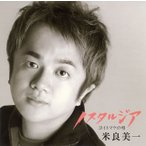 ノスタルジア〜ヨイトマケの唄 米良美一(VO)[CD]