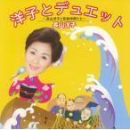 長山洋子 / 洋子とデュエット〜長山洋子と音楽仲間たち〜[CD]