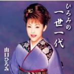 山口ひろみ / ひろみの一世一代[CD]