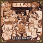 「機動新撰組 萌えよ剣TV」オリジナルサウンドトラック[CD]