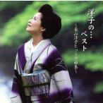 長山洋子 / 洋子の…ベスト〜長山洋子ヒット全曲集〜[CD]